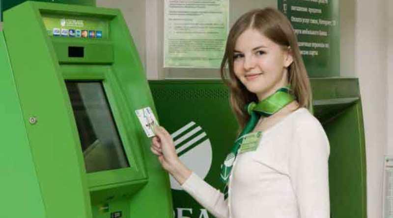 Сбербанк - кредитные карты