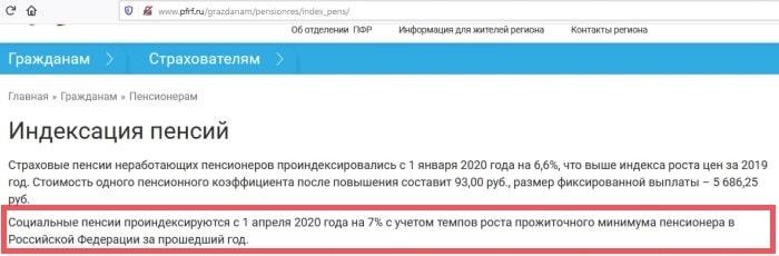 Информация о повышении социальной пенсии в 2020 году с сайта ПФ ПФ