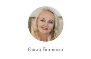 Ольга Ботвинко